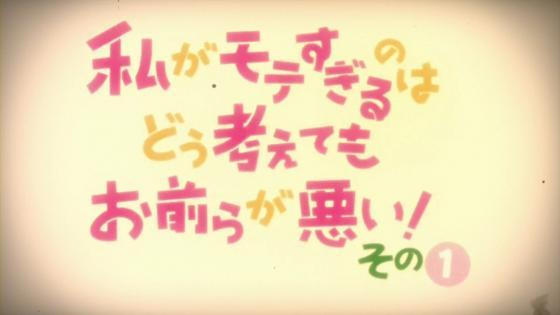 私モテ9-2 (4)