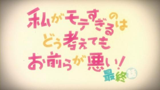 私モテ9-2 (11)