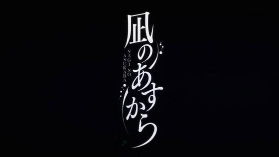 凪のあすから1-1 (51)