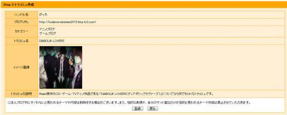 TORAKONUU.jpg