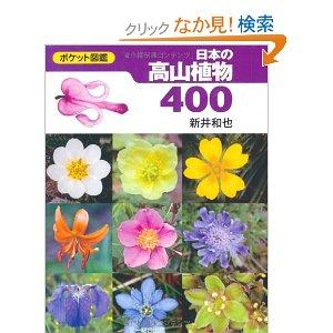 flowerbooks400.jpg