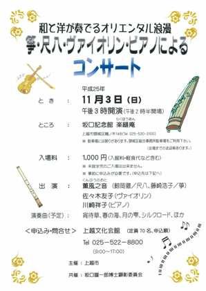 20131103_坂口記念館チラシ