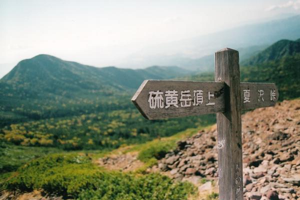 scan_2008八ヶ岳_0006