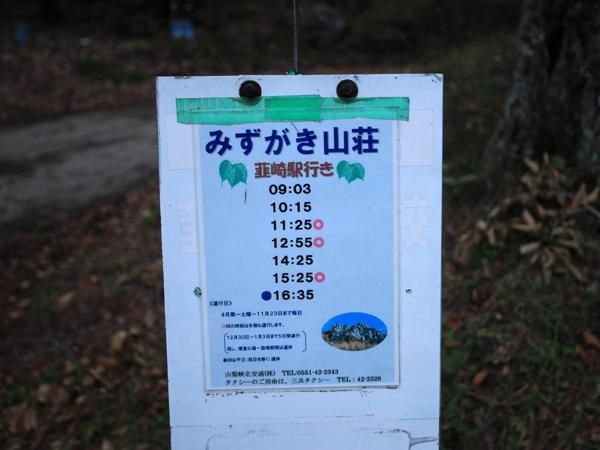 2013_1020_mizugaki58.jpg