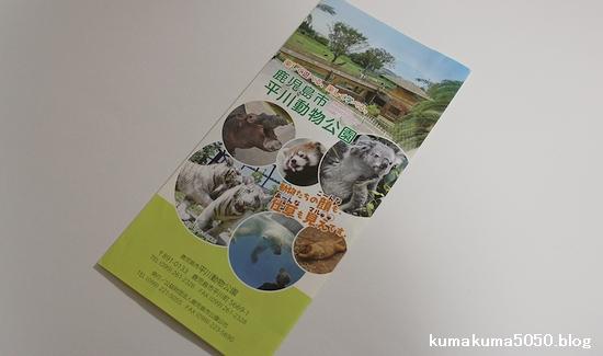 平川動物公園_1