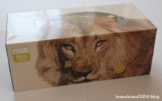 ライオン鼻セレブ_1