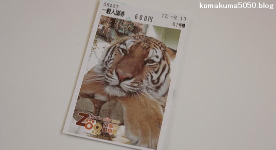 京都市動物園_2