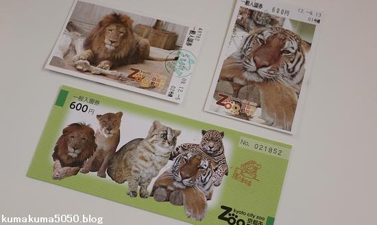 京都市動物園_3