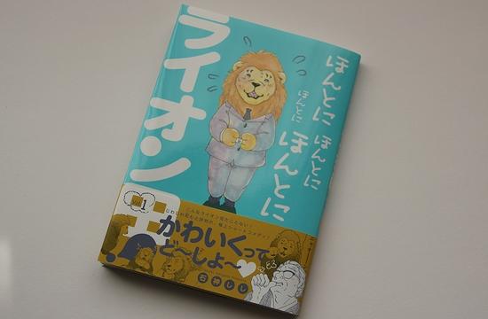 ライオン田_1