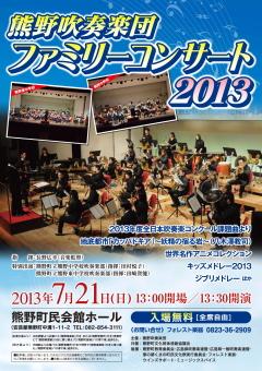 熊野吹奏楽団ファミリーコンサート2013