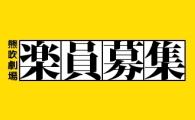 熊野吹奏楽団楽員募集
