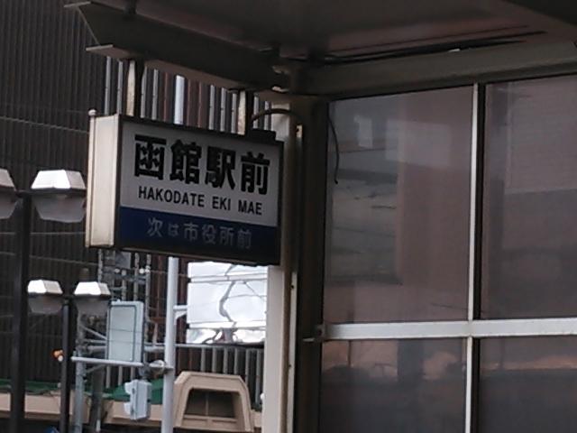 函館駅路面バス