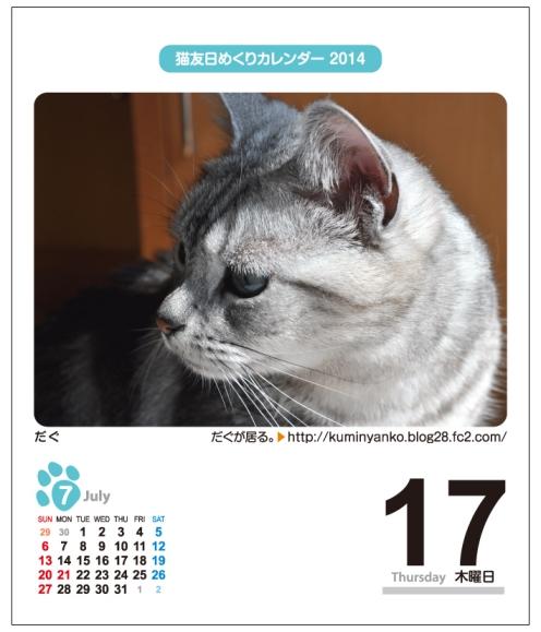 20130515 猫友日めくりカレンダー だぐ 20140717-o