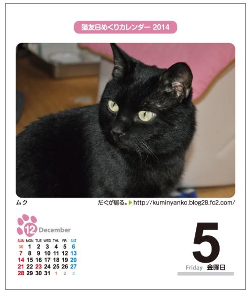 20130515 猫友日めくりカレンダー ムク 20141205-o