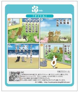 猫友日めくりカレンダー 2014 データ