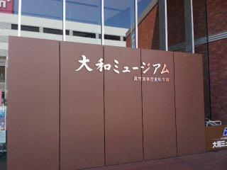 呉旅行001 大和ミュージアム