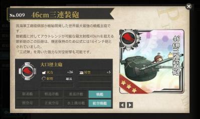 艦隊これくしょん001 46㎝三連装砲