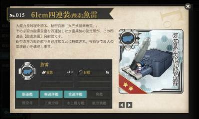 艦隊これくしょん002 61cm四連装(酸素)魚雷