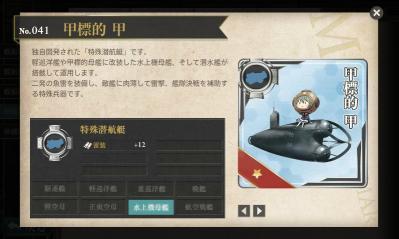 艦隊これくしょん005 甲標的甲