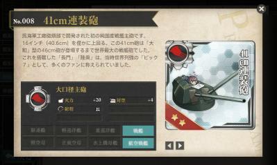 艦隊これくしょん012 41cm連装砲