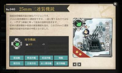 艦隊これくしょん013 25mm三連装機銃