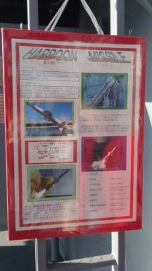 呉旅行050 ハープーンミサイルの説明