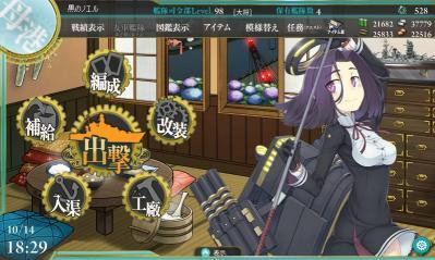 艦隊これくしょん014 舞鶴鎮守府