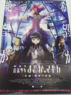 劇場版魔法少女まどか☆マギカ 新編 叛逆の物語001