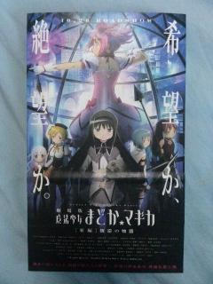 劇場版魔法少女まどか☆マギカ 新編 叛逆の物語003 ポップコーン