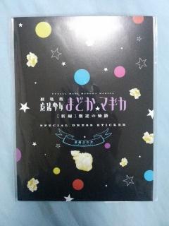 劇場版魔法少女まどか☆マギカ 新編 叛逆の物語005 ドレスステッカー