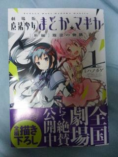 劇場版魔法少女まどか☆マギカ 新編 叛逆の物語 コミカライズ版