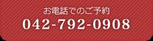お電話でのご予約は042-792-0908