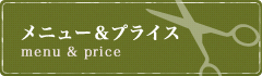 メニュー&プライス menu & price