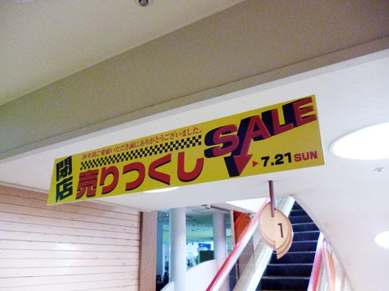閉店セール4