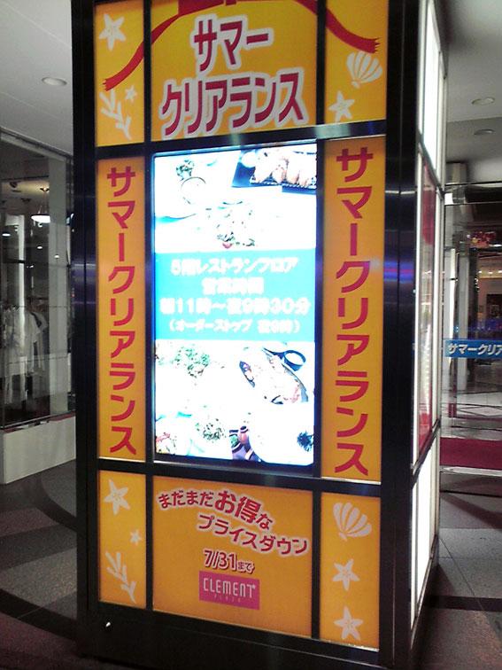 クレ_クリ2013駅広