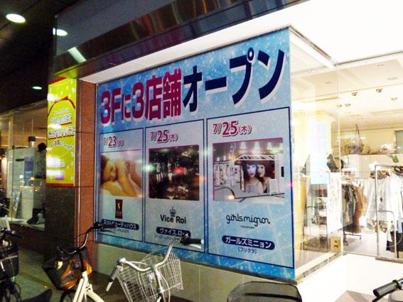 3店OPENガラス