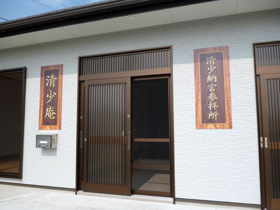 観音寺清少納言2