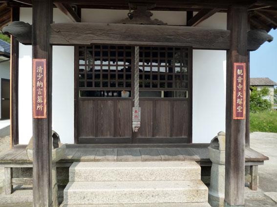 観音寺清少納言3