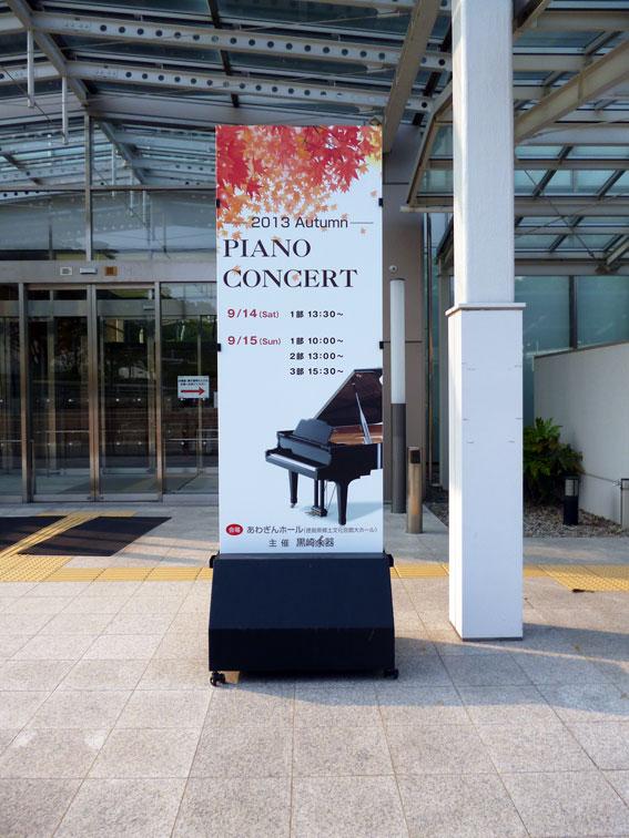 2013秋ピアノ1