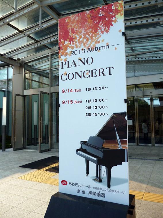 2013秋ピアノ2