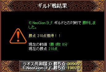 ラオスGv 4月18日 VS NeoGion_F様