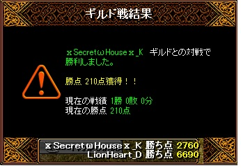 ライオンGv 4月17日 VSⅩSecretωHouseⅩ_K様