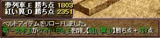 5月10日 翼Gv VS夢列車_E様 5