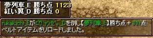 5月10日 翼Gv VS夢列車_E様 4