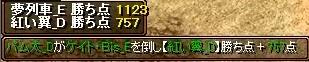 5月10日 翼Gv VS夢列車_E様 6