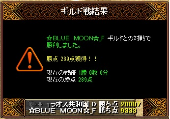5月16日 ラオスGv VS☆BLUE MOON☆_F様