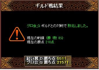 5月20日 翼Gv VSグロ会_G様