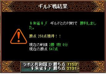 5月19日 ラオスGv VS∮朱雀∮_F様