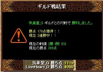 5月19日 ライオンGv VS気楽堂_G様