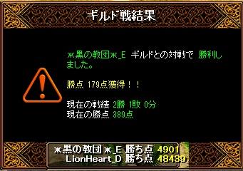 5月30日 ライオンGv VS黒の教団_E様